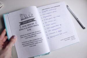 Список книг на прочтение