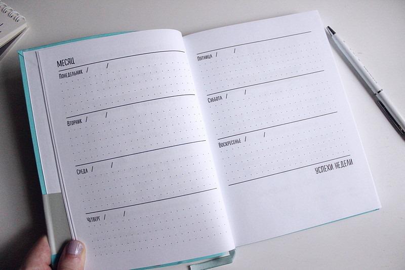 Ежедневник Это твой год