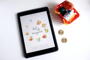 книга год без покупок