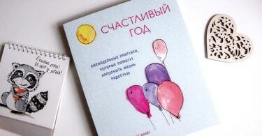 Книга счастливый год
