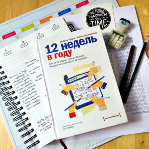 12 недель в году книга